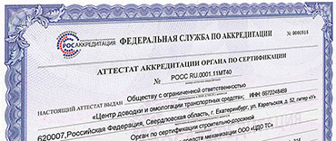 Confirmation of competence of the certification body